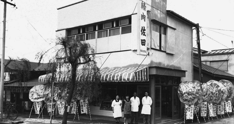 佐田商店の歴史