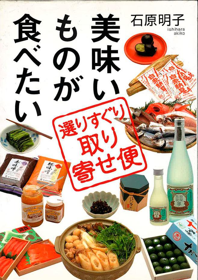美味しいものが食べたい (講談社)2003年3月発行